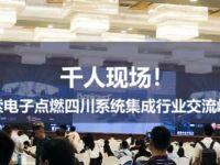 千人现场!艾索电子点燃四川系统集成行业交流峰会