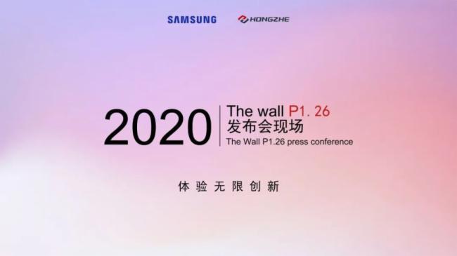 鸿哲、三星举办的The Wall P1.26新品发布会将带您体验哪些创新?