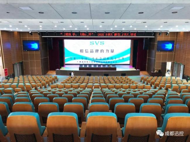 迅控SVS为遂宁市某学校打造数字多功能厅