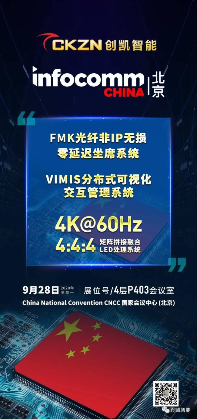 北京Infocomm China ,我们在4层P403会议室,诚邀您观展!图片
