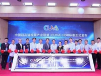 """超高清视频产业联盟发布""""CUVA高动态范围(HDR)标准"""