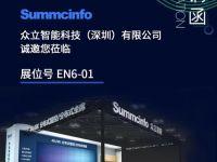 邀请函 | 众立智能诚邀您莅临北京国际视听集成设备与技术展
