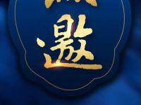 雷蒙电子即将亮相2020 InfoComm China 展会
