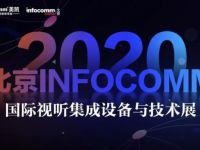 """北京InfoComm China 2020开幕在即,MediaComm美凯邀你""""巅峰论剑"""""""