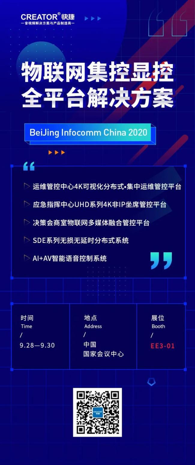 CREATOR快捷物联网集控显控全平台解决方案将亮相北京InFcomm展