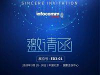 淳中科技诚邀您参加北京 InfoComm China 2020
