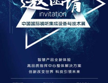 照彰诚邀您参与北京InfoComm China 2020