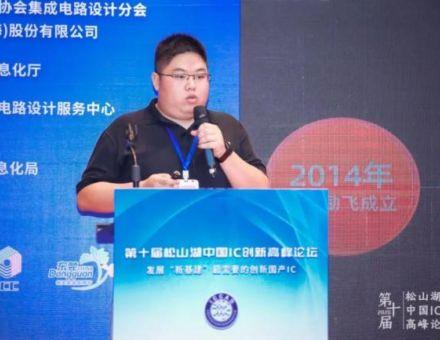云天励飞亮相中国IC创新高峰论坛,DeepEye1000为重点推介芯片