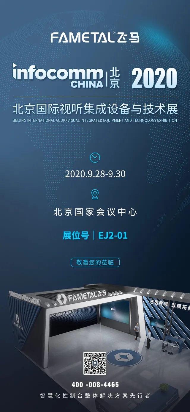 北京InfoComm China 2020,FAMETAL飞马敬邀您的莅临!
