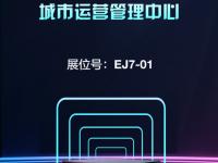 长图邀请您参加年度最大视听盛宴--北京InfoComm China 2020