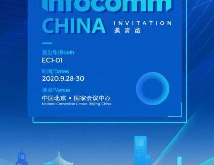 奥拓电子北京InfoComn展会邀约