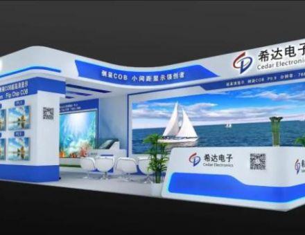 Infocomm2020|希达与您相约北京 邀您共赏精彩视界