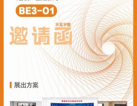 2020北京 InfoComm China 展会,合易威视约定您!
