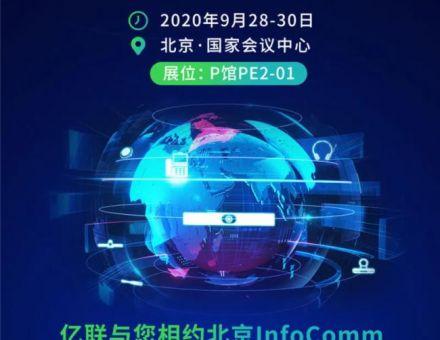 亿联网络邀您共赴北京InfoComm,畅享融合通信魅力