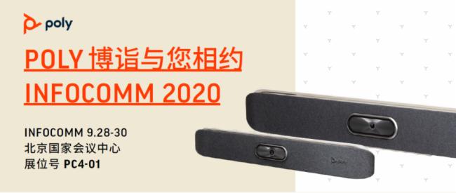 不见不散!Poly博诣与您相约 InfoComm China 2020