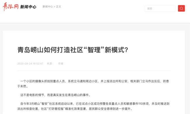 """媒体关注:青岛崂山如何打造社区""""智理""""新模式?"""