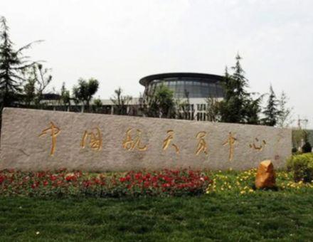 声菲特会议系统应用于中国航天员中心
