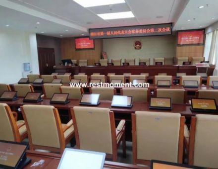 云南省某市人大应用雷蒙电子无纸化会议系统