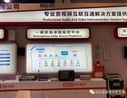展会动态 | 不可错过的北京 Infocomm China2020精彩瞬间