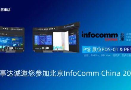 四大解决方案|易事达亮相北京InfoComm China展