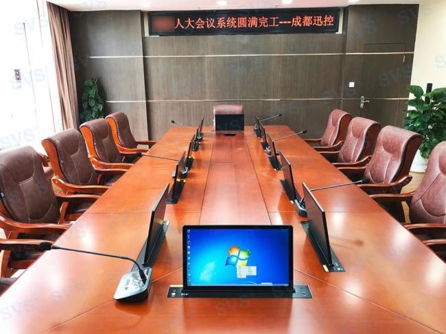 迅控SVS为某人大打造无纸化会议室