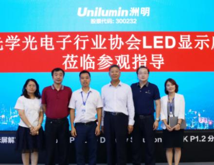 中国光协LED显示应用分会领导莅临洲明参观考察,共话行业美好未来!