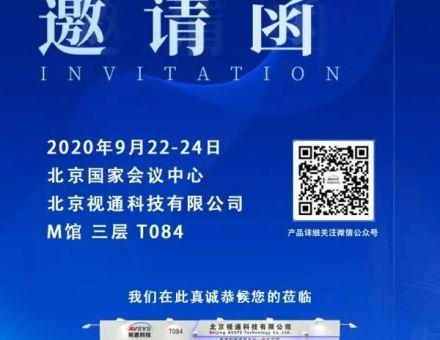 视通科技邀您相约-2020军博会北京展!