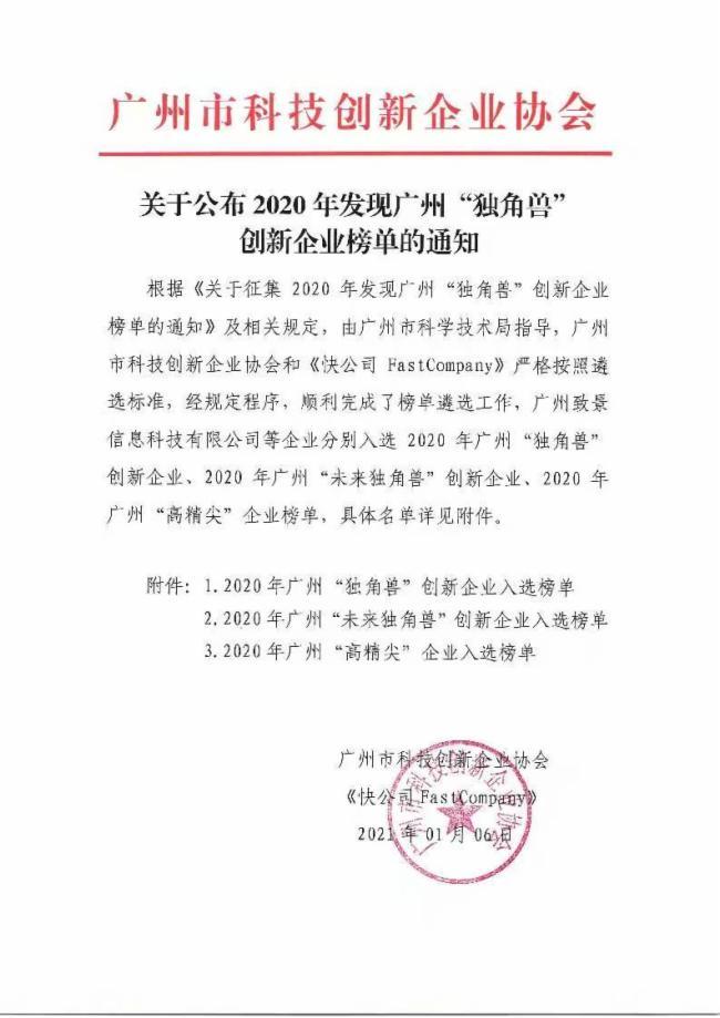 """正式官宣!云蝶科技獲2020年廣州""""未來獨角獸""""創新企業稱號"""