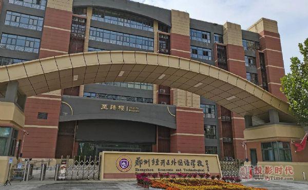 以学生为中心,羿飞数字化地理专用教室走进郑州经开区外国语学校