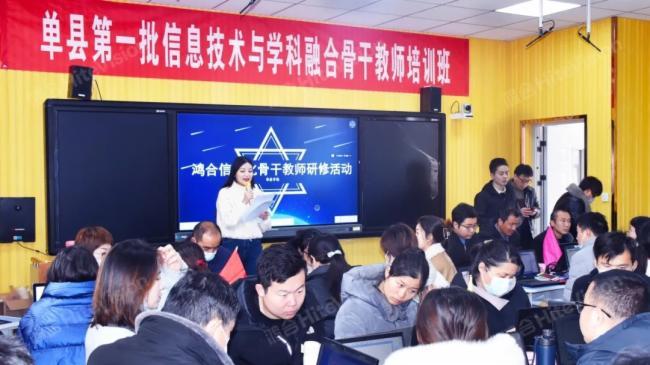 以研促教,教学相长|鸿合菏泽市单县信息化骨干教师线下研修活动成功举办!