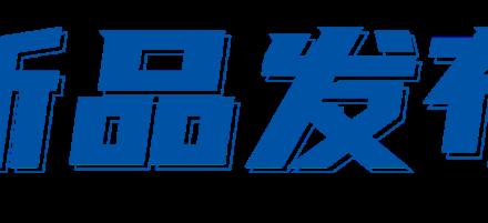 视睿讯科技体育appbob官网升级与新品发布!