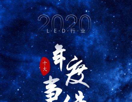 重磅发布 | 2020年LED行业年度十大事件揭晓