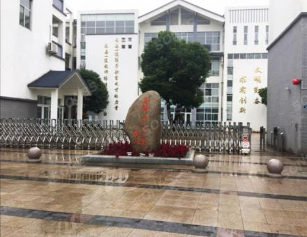 SONBS昇博数字会议扩声系统成功应用于浙江省海宁市马桥中心小学
