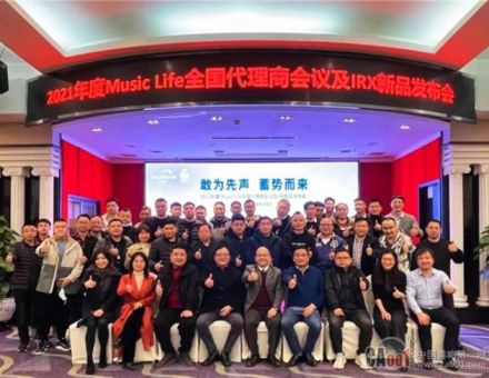 哈曼&中智JBL-Music Life 2021年全国省级代理商会议圆满结束