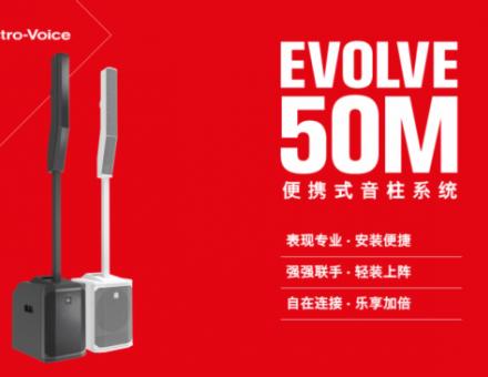 全新EVOLVE 50M便携式音柱系统,兼具便利性与可扩展性