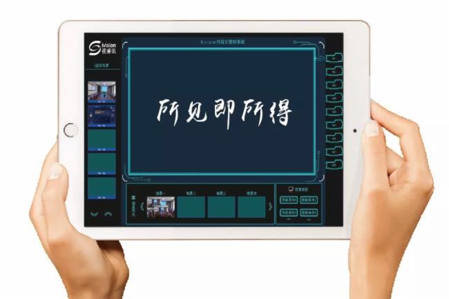 視睿訊Sivision可視化管理平臺