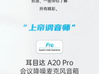 新品   定制版尖貨曝光——耳目達A20 Pro