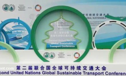 雷蒙電子助力第二屆聯合國可持續交通大會
