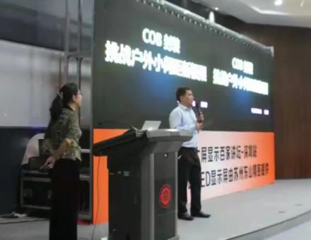 关于LED显示领域的产业技术研究