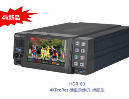 【重磅新品】Prores 4K双固态硬盘录像机来了