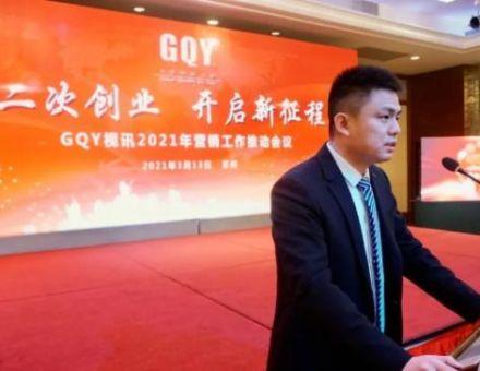 二次创业,开启新征程|GQY视讯2021年营销工作推动会议在苏州召开