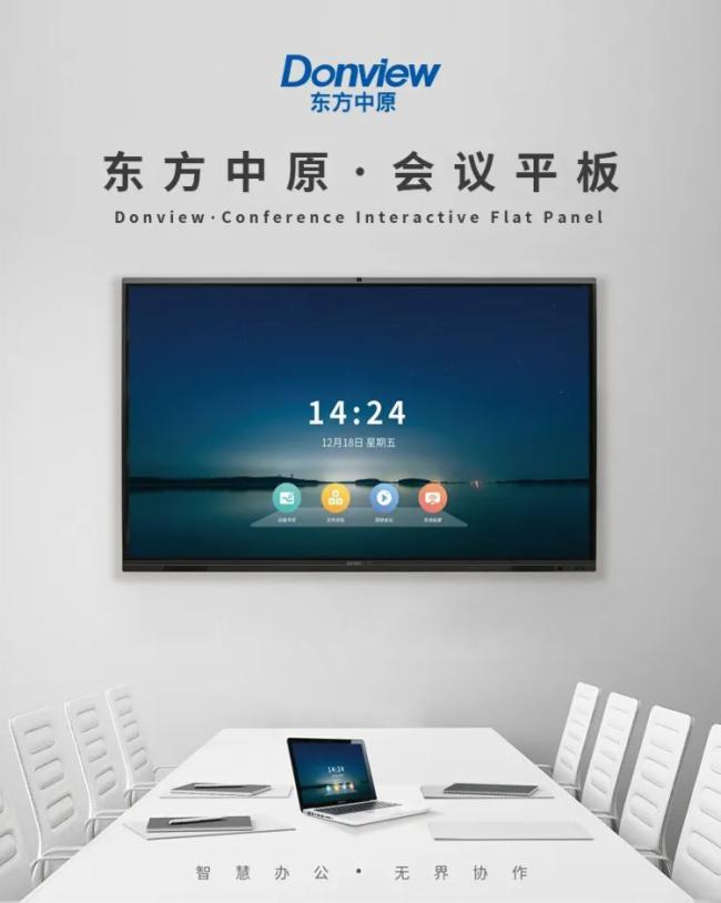 【新品】一圖看懂東方中原方舟系列智能會議平板