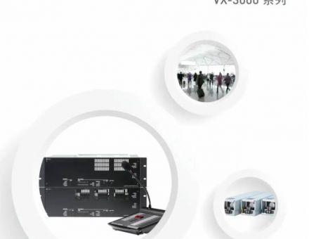 精益求精,追求完美!TOA全新优化VX-3000系统登场