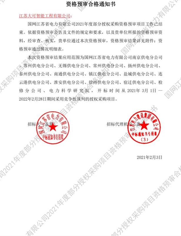 捷报!大可智能入围国网江苏省电力有限公司2021年度授权采购项目