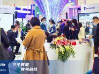 锐取创新赋能,精彩亮相第31届北京教育装备展!