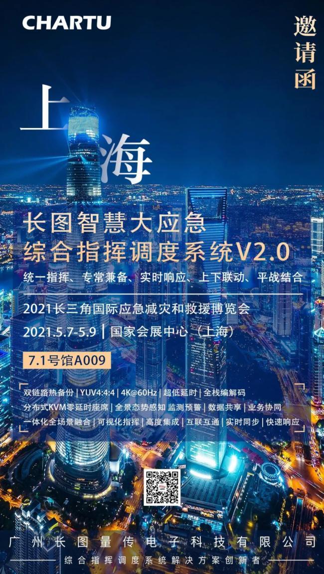 上海展邀请函||长图将携智慧大应急综合指挥调度系统V2.0亮相长三角国际应急博览会