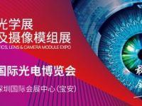 来CIOE精密光学展、镜头及摄像模组展,加入光学发展生态圈