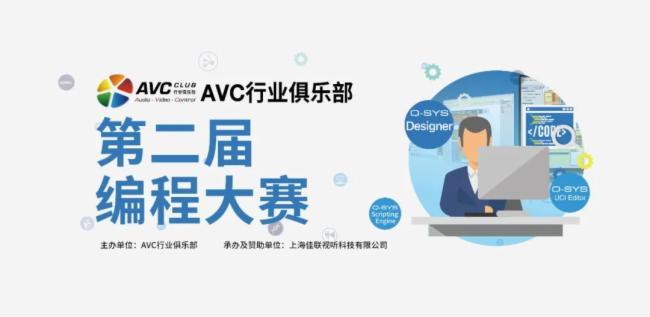 AVC行業俱樂部第二屆編程大賽正式開啟!