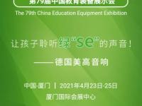 【邀请函】第79届中国教育装备展示会·福建厦门