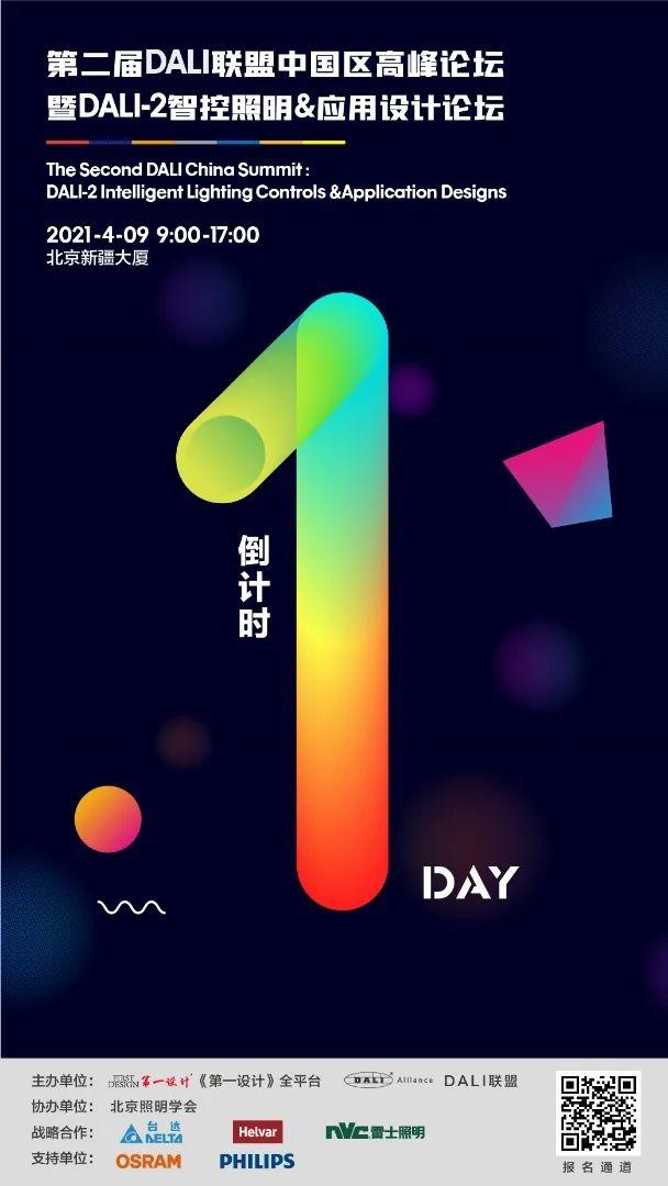 倒计时1天! Helvar期待与您在第二届DALI联盟中国区高峰论坛见面!
